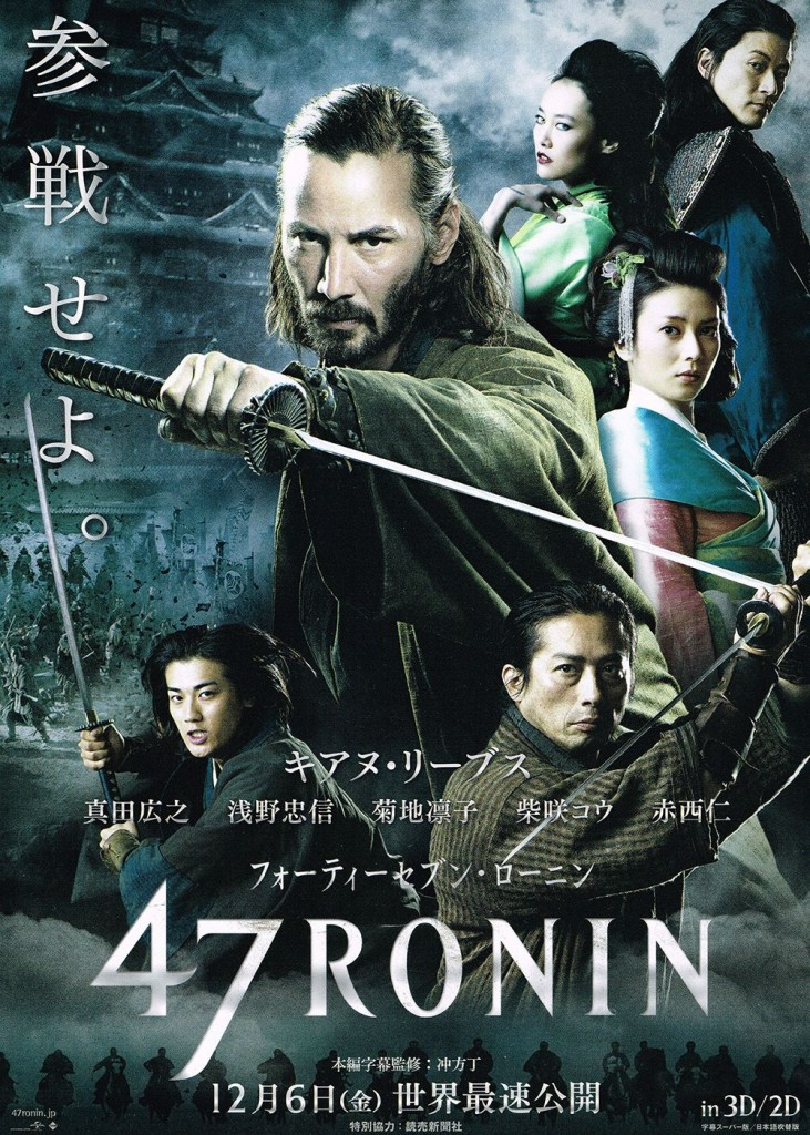 47-ronin-movie-poster-25